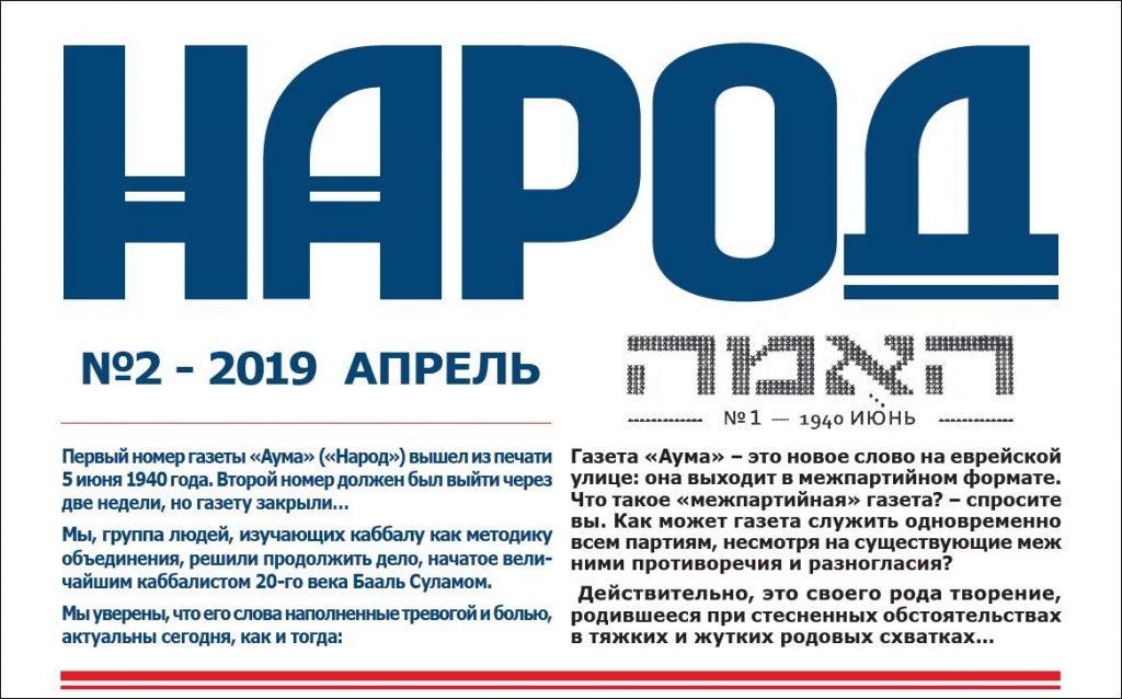 """Газета """"Аума"""" (Народ) - выпуск №2"""