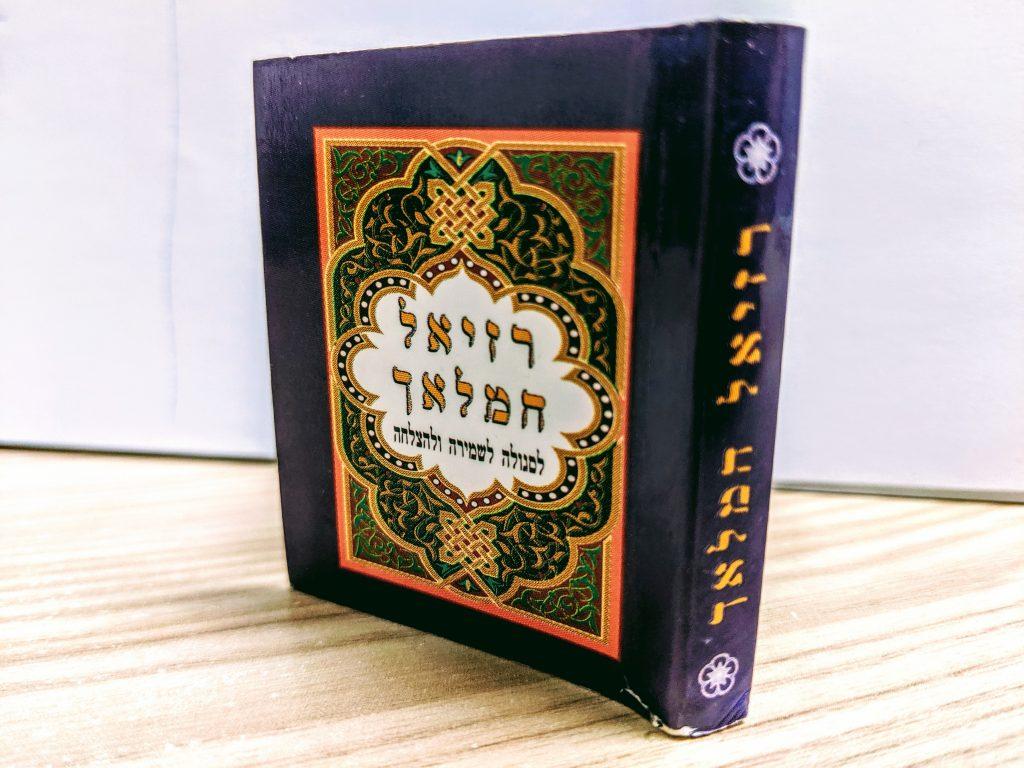 Книга «Разиэль а-Малах» (Тайный Ангел)