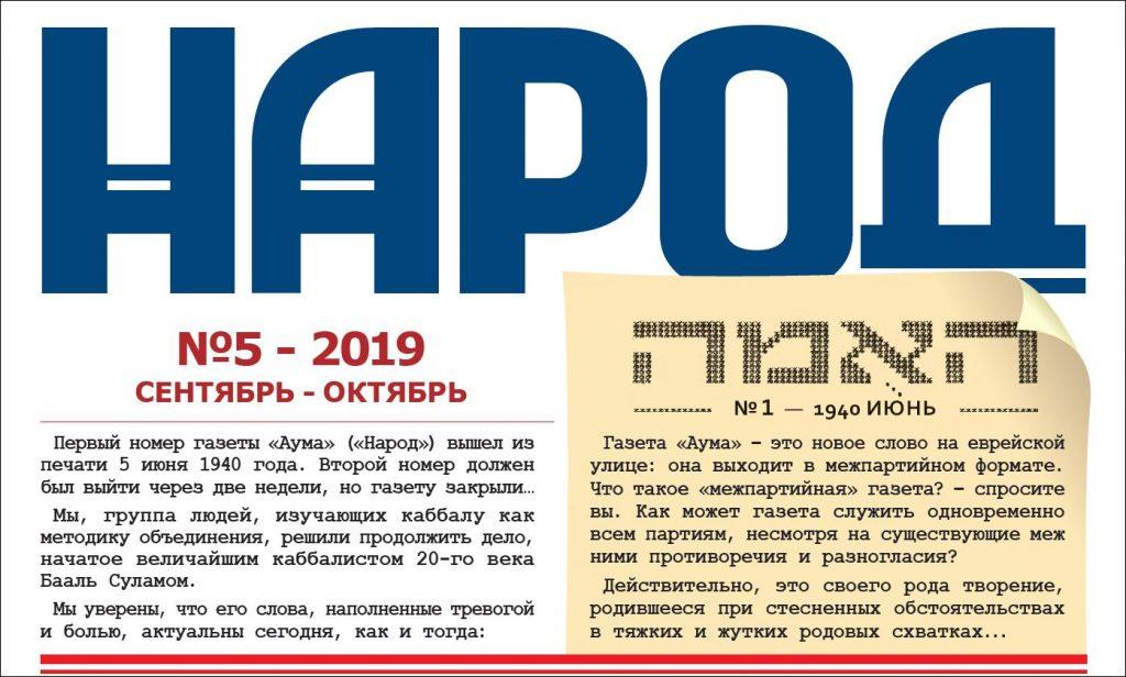 """Газета """"Аума"""" (Народ) - выпуск №5"""